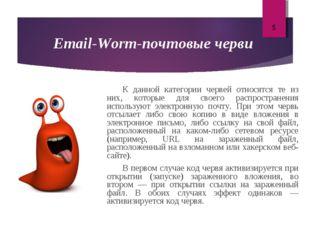 Email-Worm-почтовые черви К данной категории червей относятся те из них, ко