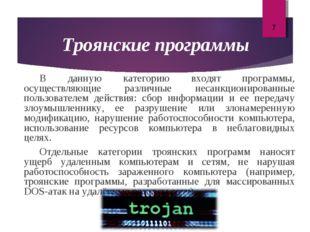 Троянские программы В данную категорию входят программы, осуществляющие разл