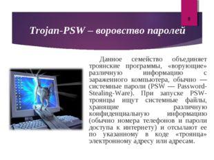 Trojan-PSW – воровство паролей Данное семейство объединяет троянские програ
