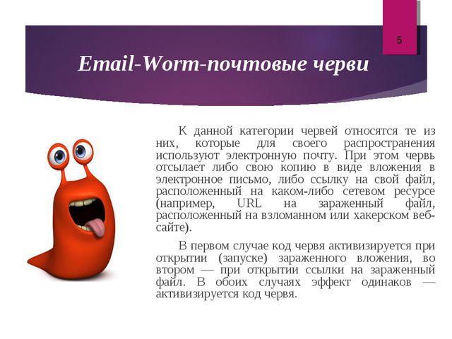Email-Worm-почтовые черви К данной категории червей относятся те из них, ко...