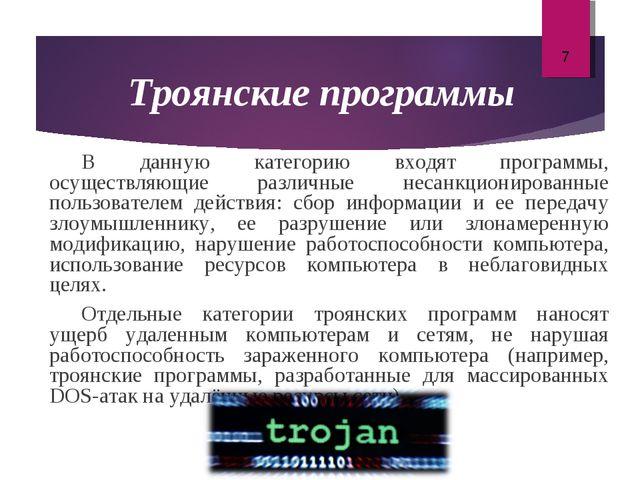 Троянские программы В данную категорию входят программы, осуществляющие разл...
