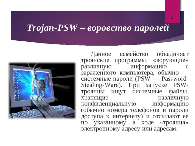 Trojan-PSW – воровство паролей Данное семейство объединяет троянские програ...