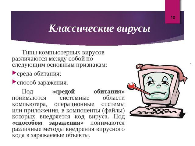 Классические вирусы Типы компьютерных вирусов различаются между собой по сле...