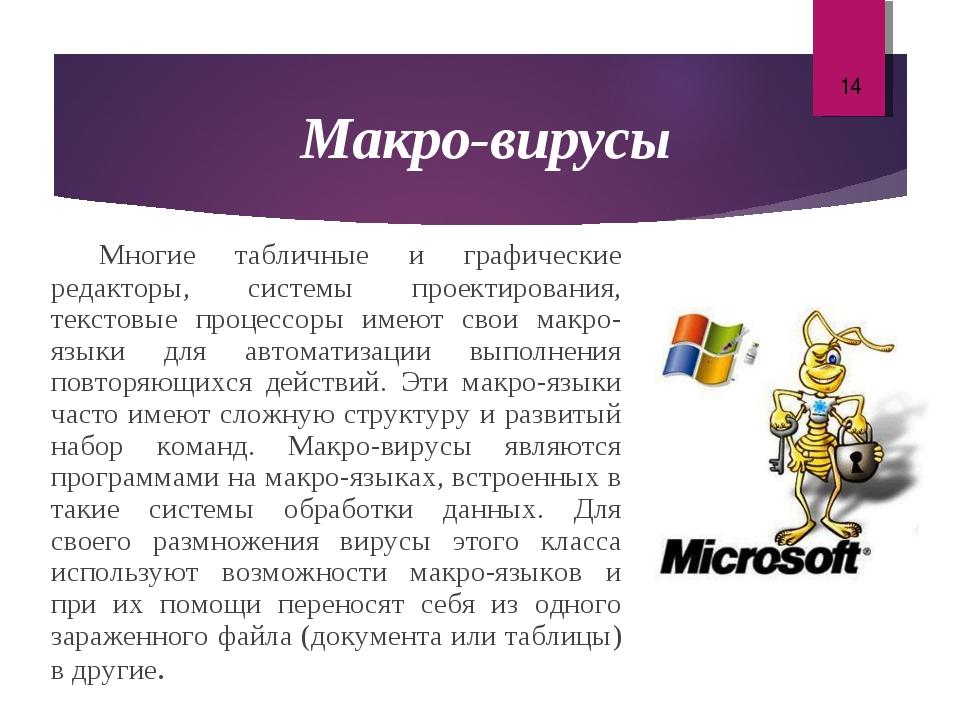 Макро-вирусы Многие табличные и графические редакторы, системы проектировани...