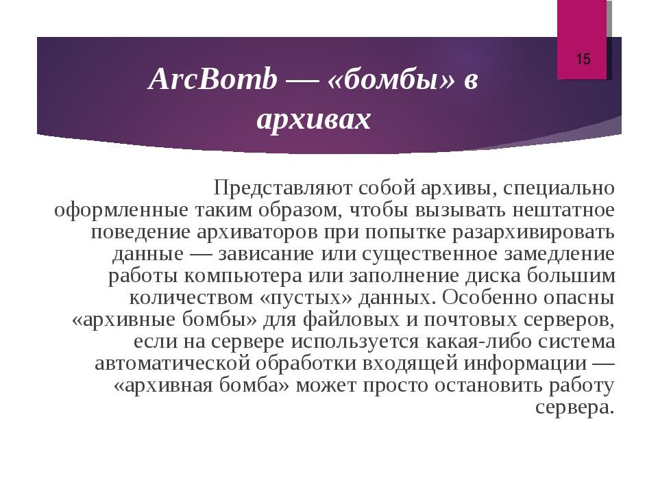 ArcBomb — «бомбы» в архивах Представляют собой архивы, специально оформленны...