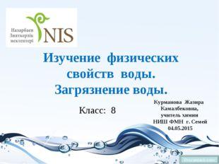 Изучение физических свойств воды. Загрязнение воды. Курманова Жазира Камалбек