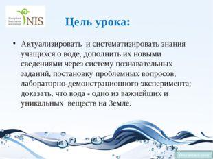 Цель урока: Актуализировать и систематизировать знания учащихся о воде, допол