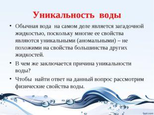 Уникальность воды Обычная вода на самом деле является загадочной жидкостью, п