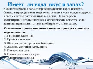 Имеет ли вода вкус и запах? Химически чистая вода совершенно лишена вкуса и з