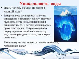 Уникальность воды Итак, почему же лед не тонет в жидкой воде? Замерзая, вода