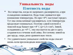 Уникальность воды Плотность воды Все вещества, когда их нагревают, расширяютс