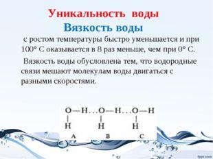 Уникальность воды Вязкость воды с ростом температуры быстро уменьшается и при