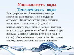 Уникальность воды Теплоемкость воды Благодаря высокой теплоемкости вода медле