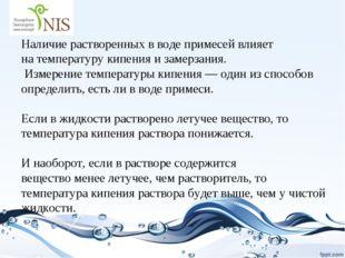 Наличие растворенных в воде примесей влияет натемпературукипения и замерзан
