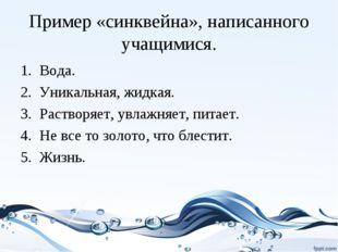 Пример «синквейна», написанного учащимися. Вода. Уникальная, жидкая. Растворя
