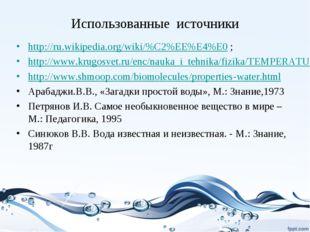 Использованные источники http://ru.wikipedia.org/wiki/%C2%EE%E4%E0 ; http://w