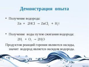 Демонстрация опыта Получение водорода: Zn + 2HCl → ZnCl2 + H2↑ Получение воды