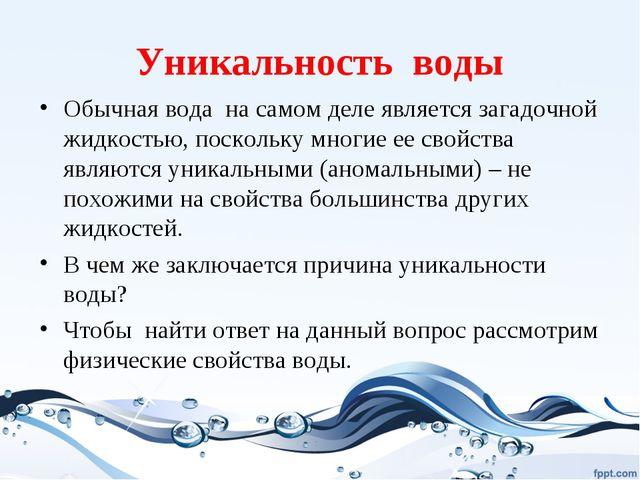 Уникальность воды Обычная вода на самом деле является загадочной жидкостью, п...