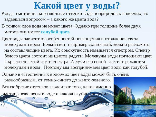 Какой цвет у воды? Когда смотришь на различные оттенки воды в природных водое...