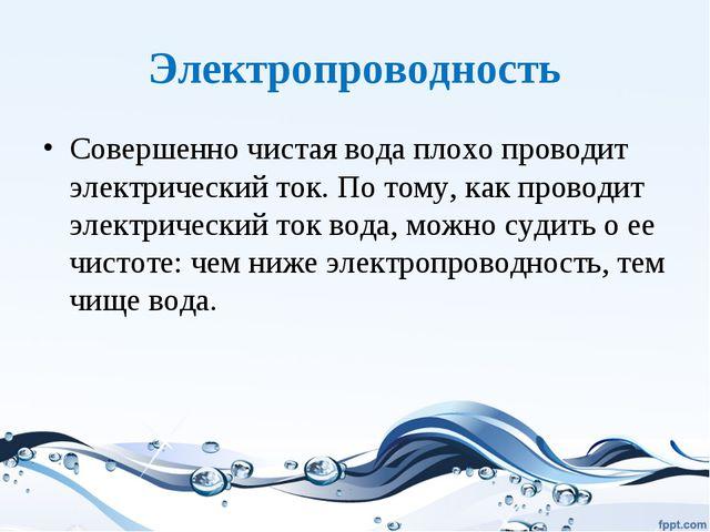 Электропроводность Совершенно чистая вода плохо проводит электрический ток. П...
