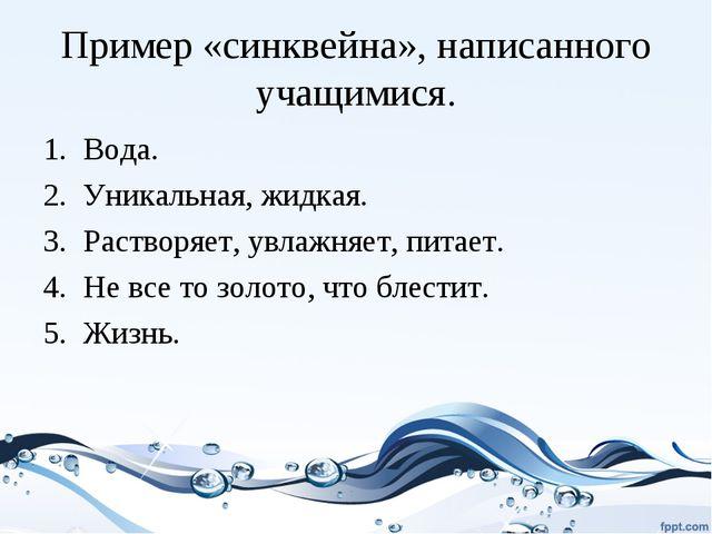 Пример «синквейна», написанного учащимися. Вода. Уникальная, жидкая. Растворя...