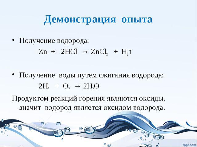 Демонстрация опыта Получение водорода: Zn + 2HCl → ZnCl2 + H2↑ Получение воды...