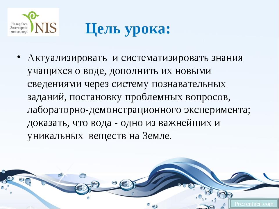 Цель урока: Актуализировать и систематизировать знания учащихся о воде, допол...