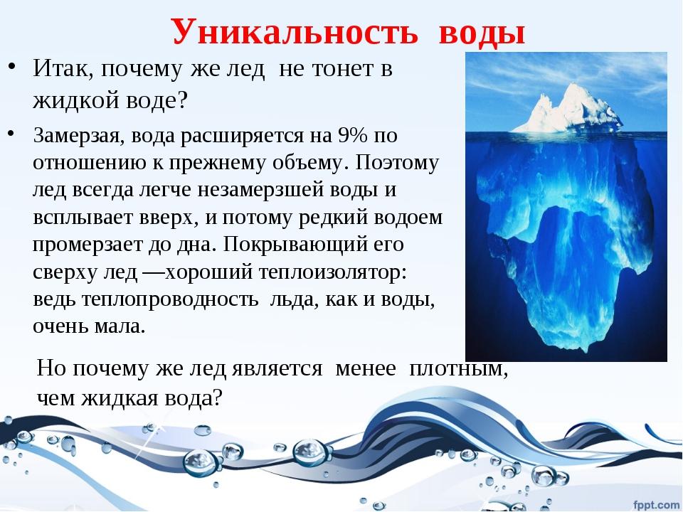 Уникальность воды Итак, почему же лед не тонет в жидкой воде? Замерзая, вода...