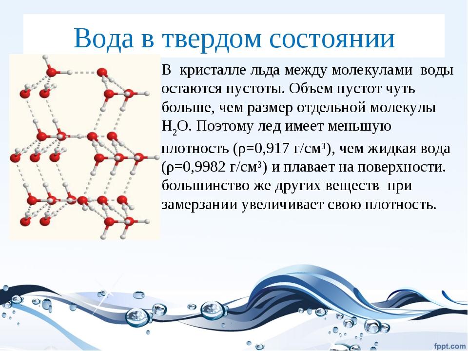 Вода в твердом состоянии В кристалле льда между молекулами воды остаются пуст...