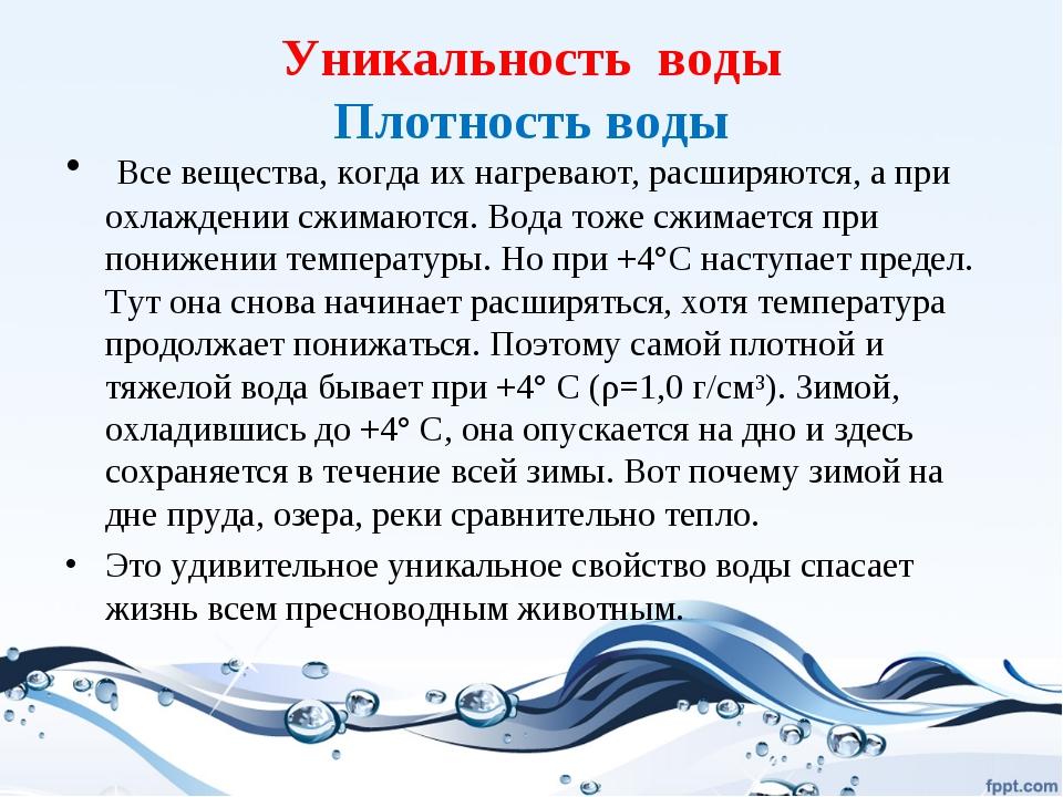 Уникальность воды Плотность воды Все вещества, когда их нагревают, расширяютс...