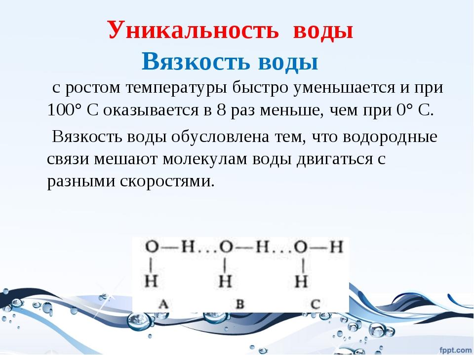 Уникальность воды Вязкость воды с ростом температуры быстро уменьшается и при...