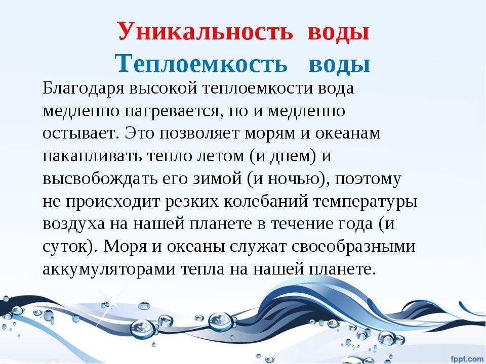 Уникальность воды Теплоемкость воды Благодаря высокой теплоемкости вода медле...