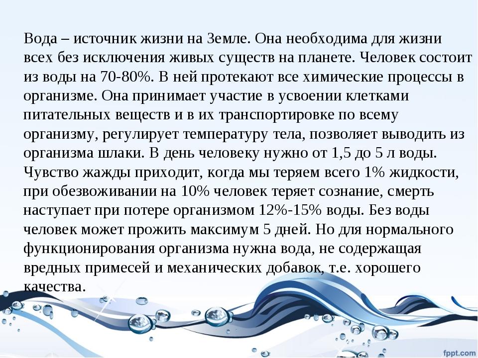Вода – источник жизни на Земле. Она необходима для жизни всех без исключения...