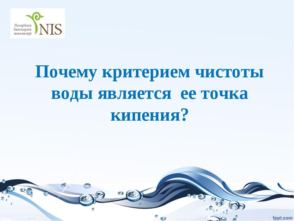Почему критерием чистоты воды является ее точка кипения?