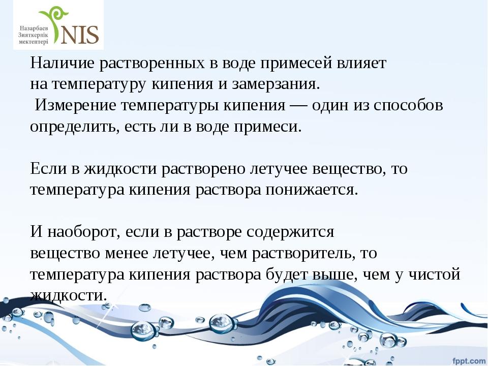 Наличие растворенных в воде примесей влияет натемпературукипения и замерзан...