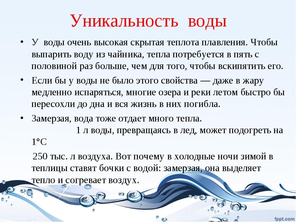 Уникальность воды У воды очень высокая скрытая теплота плавления. Чтобы выпар...