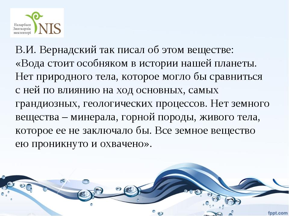 В.И. Вернадский так писал об этом веществе: «Вода стоит особняком в истории н...