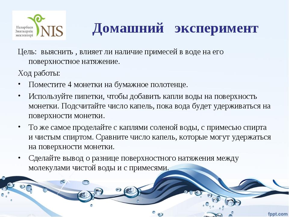 Домашний эксперимент Цель: выяснить , влияет ли наличие примесей в воде на ег...