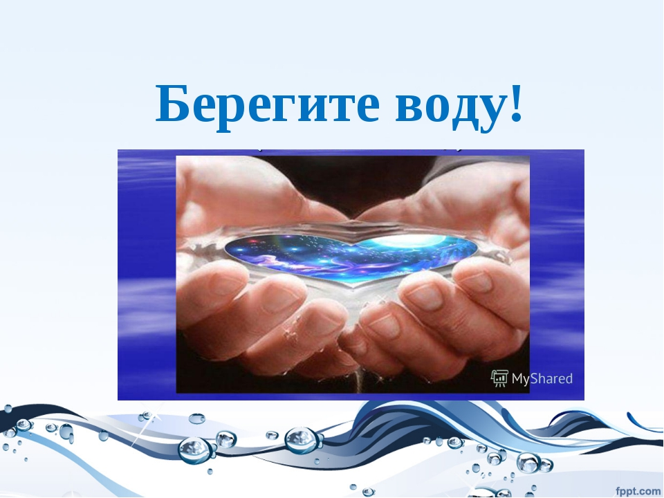 Берегите воду!