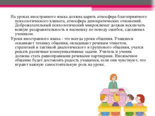 На уроках иностранного языка должна царить атмосфера благоприятного психологи