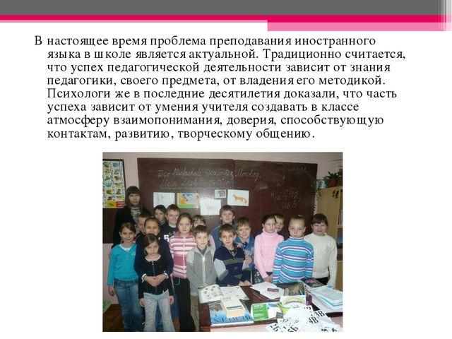 В настоящее время проблема преподавания иностранного языка в школе является а...