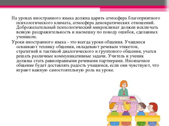 На уроках иностранного языка должна царить атмосфера благоприятного психологи...