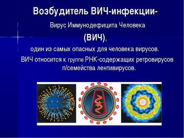 Возбудитель ВИЧ-инфекции- Вирус Иммунодефицита Человека (ВИЧ), один из самых...