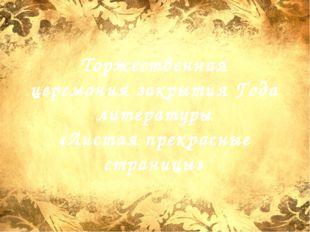 Торжественная церемония закрытия Года литературы «Листая прекрасные страницы»