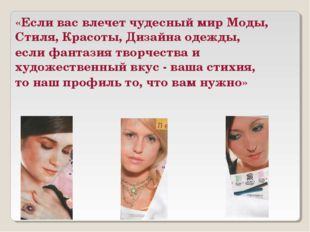 «Если вас влечет чудесный мир Моды, Стиля, Красоты, Дизайна одежды, если фа
