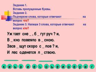 Задание 1. Вставь пропущенные буквы. Задание 2. Подчеркни слова, которые отве
