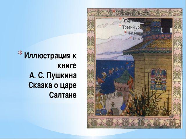 Иллюстрация к книге А. С. Пушкина Сказка о царе Салтане