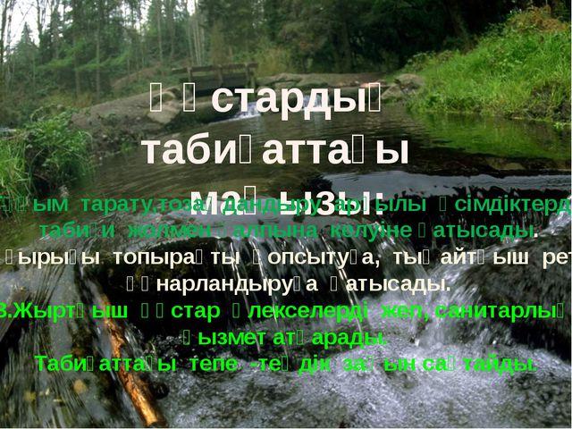 Құстардың табиғаттағы маңызы: 1.Тұқым тарату,тозаңдандыру арқылы өсімдіктерді...