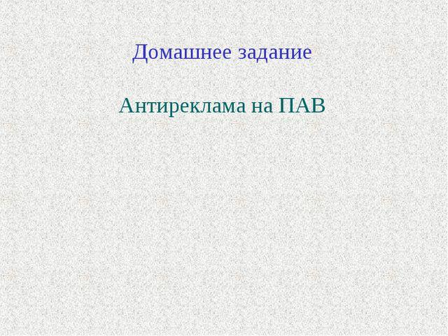 Домашнее задание Антиреклама на ПАВ