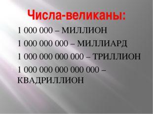 Числа-великаны: 1 000 000 – МИЛЛИОН 1 000 000 000 – МИЛЛИАРД 1 000 000 000 00